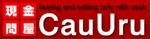 MLM商品の査定、買取なら 現金問屋 CauUru へ!