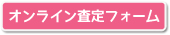 オンライン査定フォーム