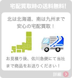 宅配買取時の送料無料!