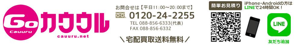 資生堂・POLA・SK-Ⅱ等 国産化粧品の買取はカウウル